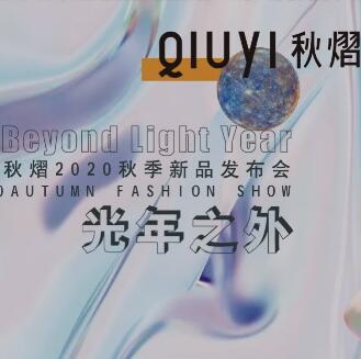 QIUYI秋熠光年之外 | 2020秋季新品发布会倒计时
