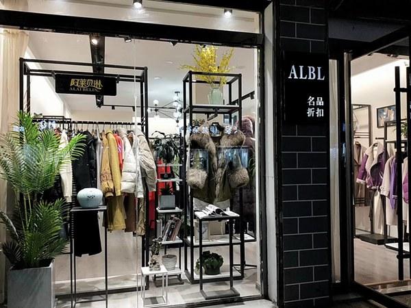 阿莱贝琳女装专卖店