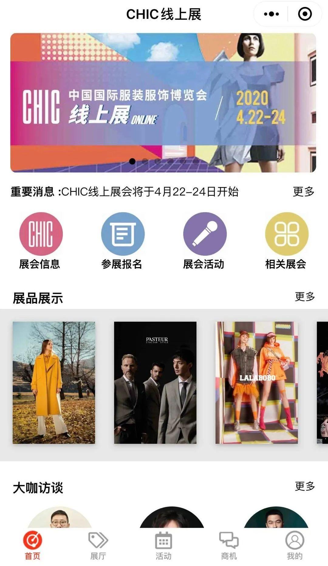 chic你好,别来无恙——中国国际服装服饰博览会线上展开幕