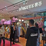 搜谷重要通知:新店开业以及线上商城的开通