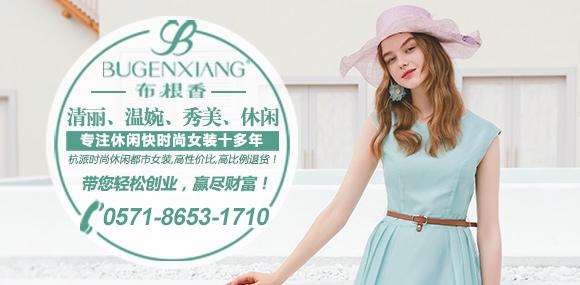 杭州布根香快时尚女装加盟 高性价比!