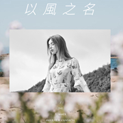 SIYUTN丝雨桐 / SUMMER | IN THE NAME OF WIND 以風之名