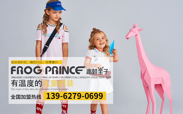 上海蛙品兒童用品有限公司