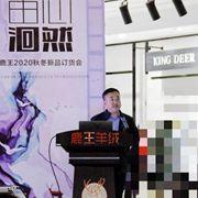 KINGDEER鹿王 2020秋冬订货会丨由心 · 洄然