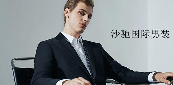 沙驰 satchi 国际品牌男装演绎适度时尚