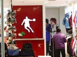 乔丹体育收购茵宝中国区业务筑起品牌防火墙