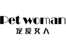 寵愛女人女裝品牌