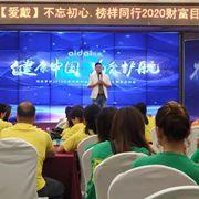 """""""健康中国·为爱护航""""爱戴 2020 大型落地培训会-湖南站热力开启!"""