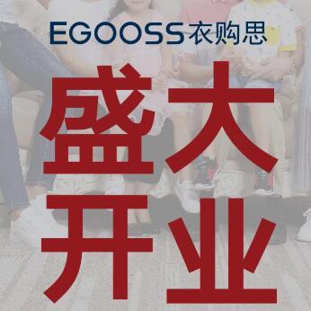 EGOOSS衣购思服饰5月10起8店齐开|全场低至6.8折