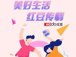 """红豆集团""""云端""""参展2020年中国品牌日"""