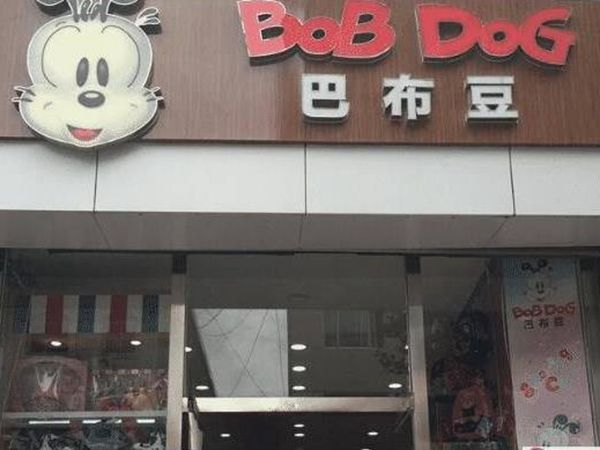 巴布豆童装店铺图