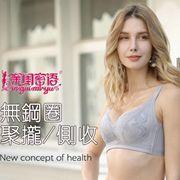 亲闺密语内衣 守护女性健康