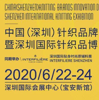 疫情后针织行业首展,6月22-24日深圳针博会,万众期待,和合共生!