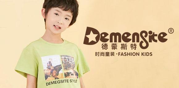 德蒙斯特Demengsite 有家就有愛