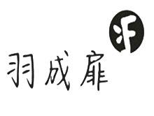 上海申默贸易有限公司