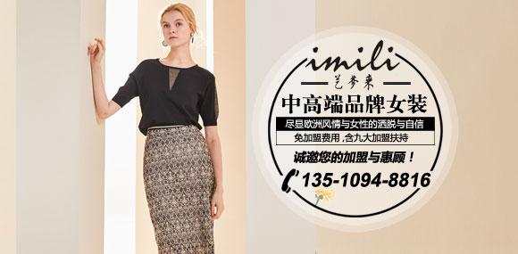 全国多店连锁 imili艺梦来女装加盟联营合作 !