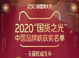 """2020""""国货之光"""",李宁、太平鸟都上榜了"""