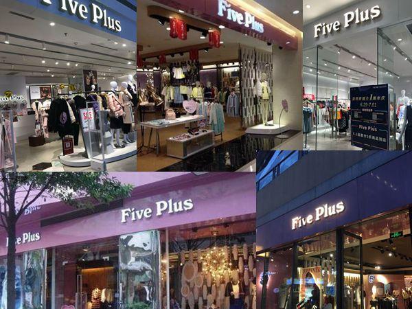 Five Plus女装店铺图