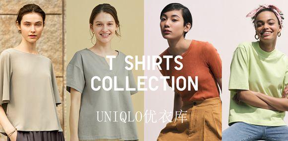 UNIQLO优衣库 价廉物美、品质如一!
