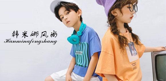 韩米娜全品类新尚童装品牌