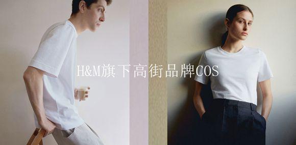 COS女装全新的时装理念