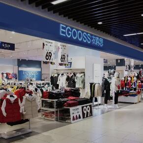 EGOOSS衣购思服饰5月20日起18店齐开|全场低至6.8折
