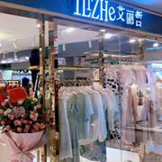 热烈祝贺艾丽哲女装喜迎海南店开业