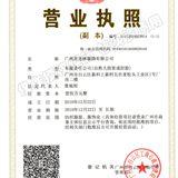廣州青龍林服飾有限公司企業檔案