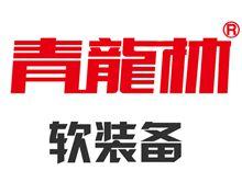 广州青龙林服饰有限公司