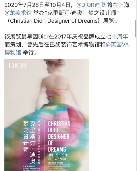 Dior(迪奥)将在上海启动时装艺术展