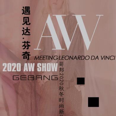 GEBANG哥邦:遇见达·芬奇| 2020秋冬新品发布会完美收官