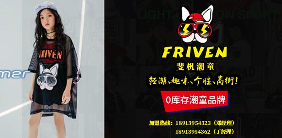 Friven Kids 斐杋0庫存潮童 誠邀加盟!
