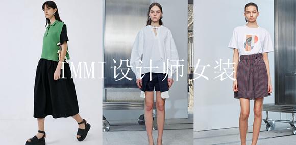 IMMI时尚女装诚邀您的加盟