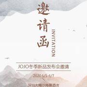 邀请函:JOJOKIDS潮童品牌2020冬季新品发布会诚邀您参加!