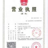 广州至善礼品有限公司企业档案
