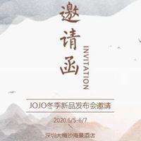 邀請函:JOJOKIDS潮童品牌2020冬季新品發布會誠邀您參加!