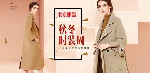 北京惠品女装诚邀您的加盟