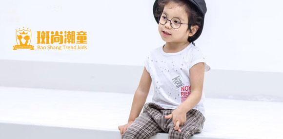 斑尚潮童福建區域招募門店加盟商