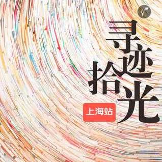"""三弗国际时装""""寻迹拾光""""秋季新品发布会--上海站"""
