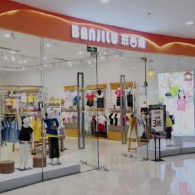 六一兒童節即將來迎 班吉鹿品牌童裝三店齊開!