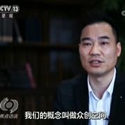 永翼實業淘淘貓童裝接受央視《焦點訪談》采訪報道:《化危為機 應變求變》