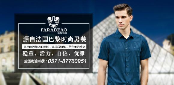 加盟杭州法拉狄奥新商务休闲男装  市场广受青睐!