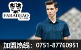 期货配资杭州法拉狄奥新商务休闲男装  市场广受青睐!
