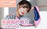 圣恩熙广州女鞋品牌 加盟有礼
