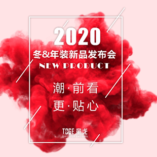 童戈2020冬&年装新品发布会倒计时2天!