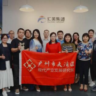 汇美集团成为中国工程院院地合作课题产学研基地