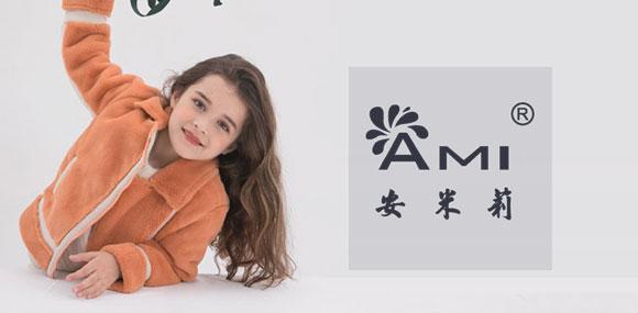 安米莉精品童裝招商加盟