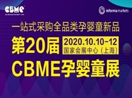 新展期通知:第20届CBME 孕婴童展将于10月10-12日举办