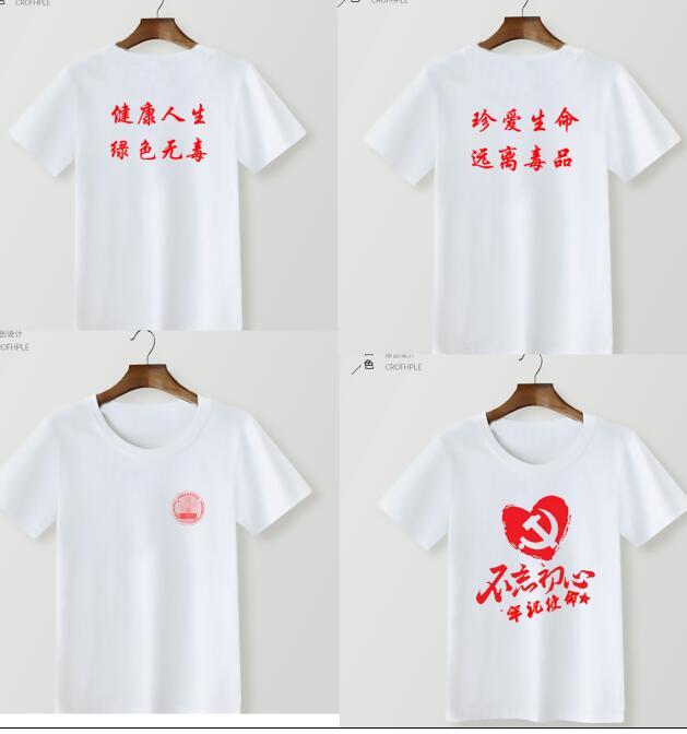 哈爾濱五星K1文化衫體恤衫廣告衫廠家