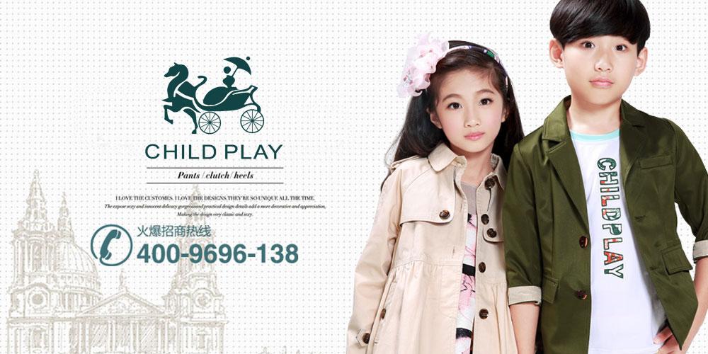 裘帛时尚童装 childplay